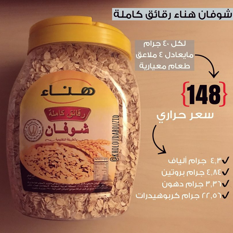 شوفان هناء القيمة الغذائية خلود ابوزيد