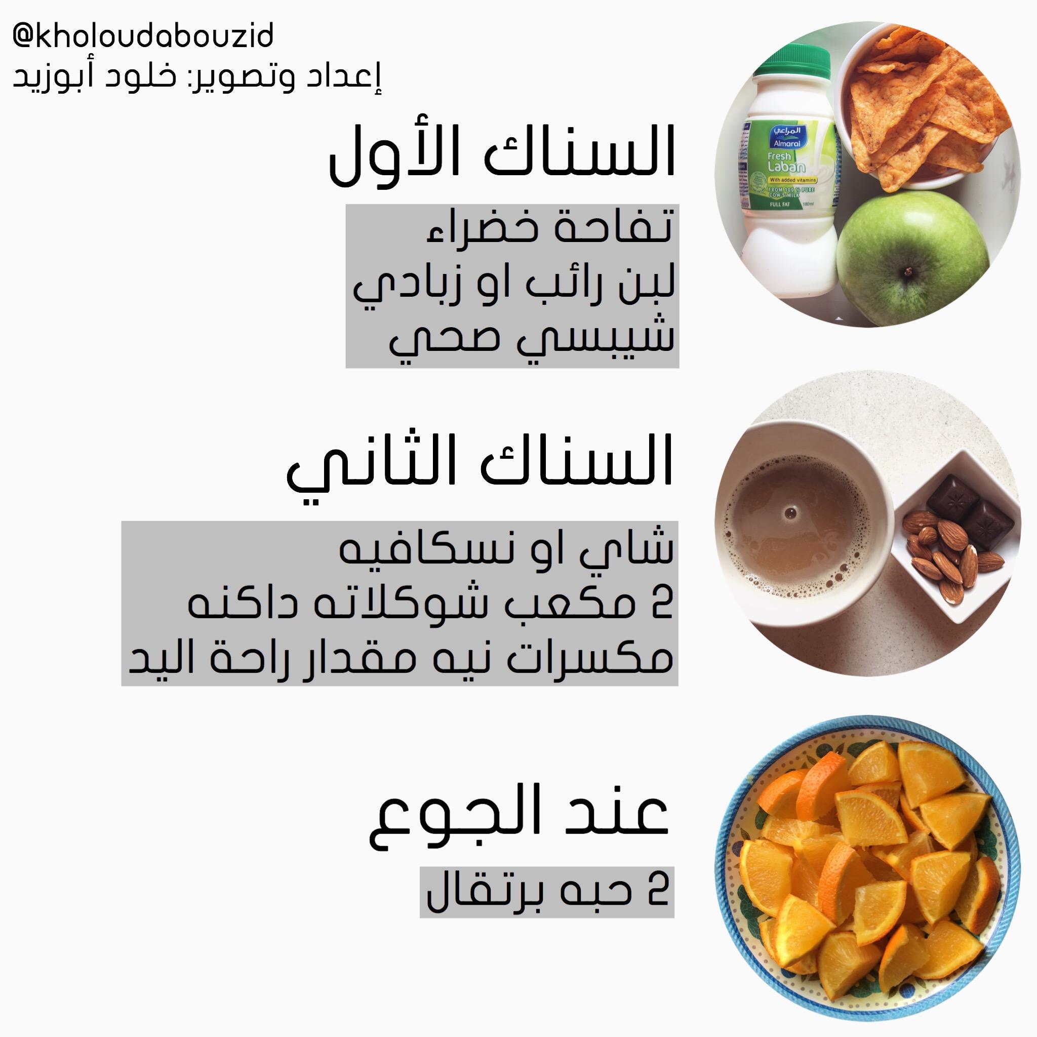 نظام دايت صحي ١٤٠٠ سعر حراري خلود ابوزيد