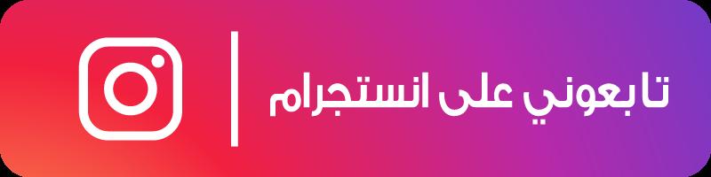 تابع خلود ابوزيد على انستجرام