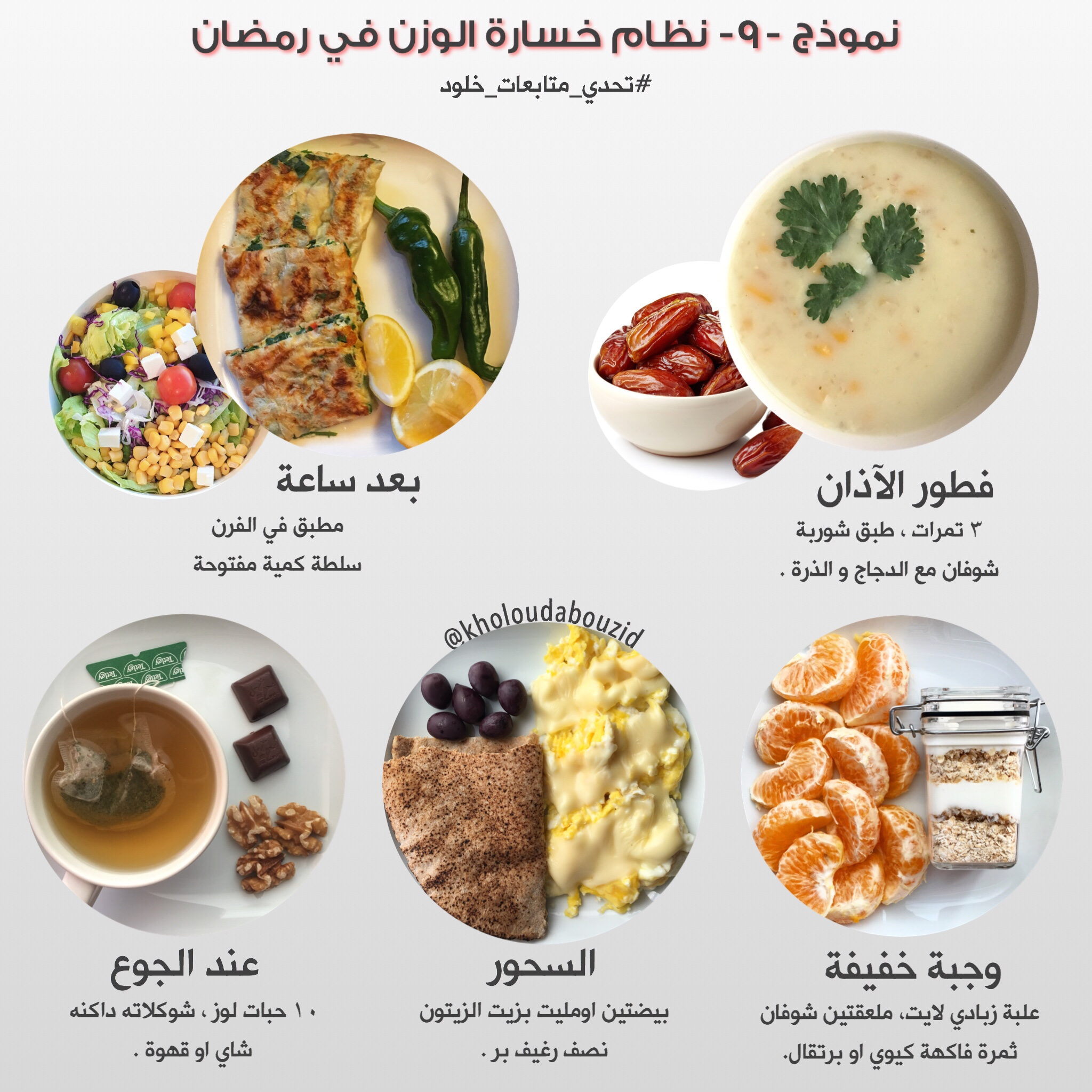 مثال علي نظام غذايي لانقاص الوزن في رمضان رمضان و الرجيم نظام غذائى لشهر رمضان