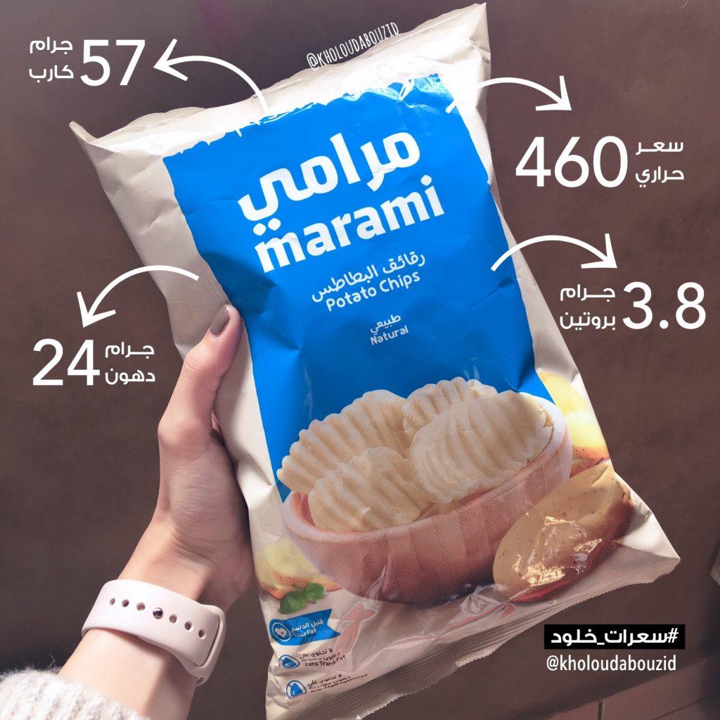 السعرات الحرارية في رقائق بطاطس مرامي نكهة طبيعية خلود ابوزيد