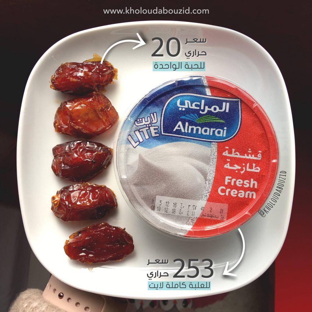 السعرات الحرارية في قشطة المراعي لايت خلود ابوزيد